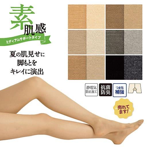 【レディース】 パンティストッキング・5足組(ミディアムサポートタイプ)