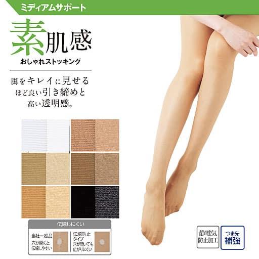 【レディース】 パンティストッキング・5足組