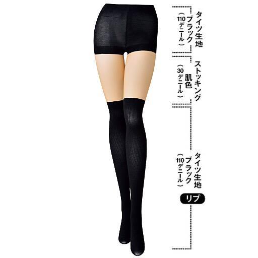 【レディース】 ニーハイフェイクタイツ・リブ