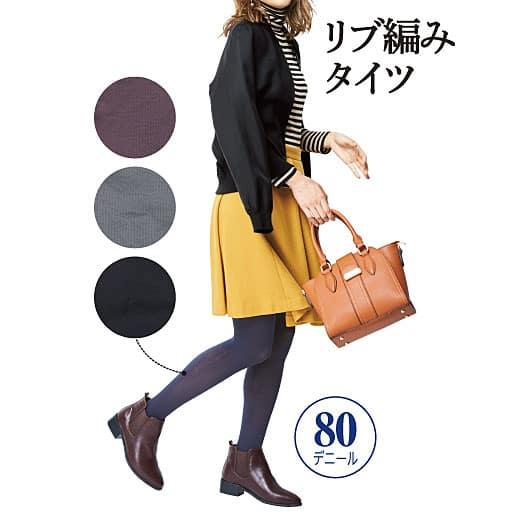 【SALE】 【レディース】 リブタイツ・80デニール
