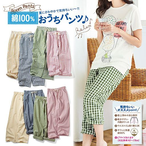 【レディース】 夏には履きたいパンツ(綿100%)