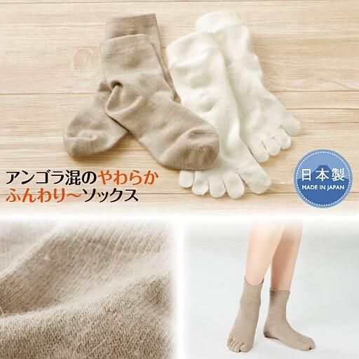 【SALE】 【レディース】 アンゴラ混5本指ソックス