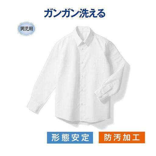 【子供服】 長袖スクールシャツ(男児)