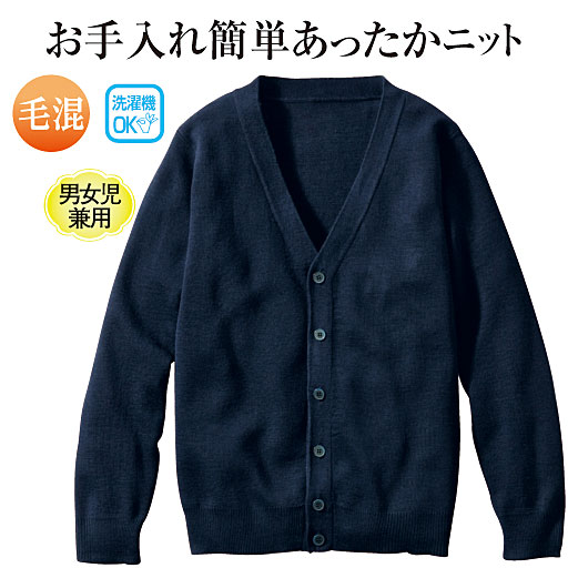 【SALE】 【子供服】 スクールカーディガン(ウオッシャブル) – セシール