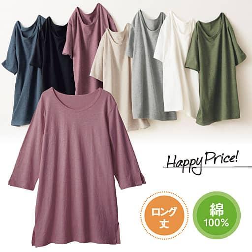 【レディース】 7分袖Tシャツ・Aラインタイプ(型崩れしにくい 綿100%SZTシャツ)の通販