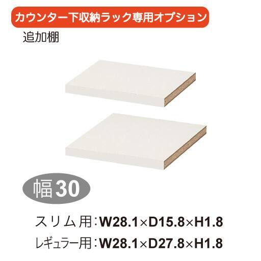 【追加棚幅30】オーダーカウンター下収納専用オプション – セシール