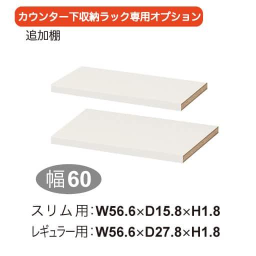 【追加棚幅60】オーダーカウンター下収納専用オプション – セシール