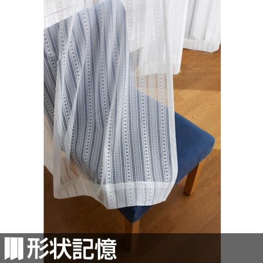 〔形状記憶付き〕ざっくり編みの難燃糸防炎レースカーテンの商品画像