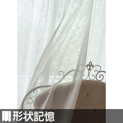 〔形状記憶付き〕遮熱保温UVカットカットミラーレースカーテンの写真