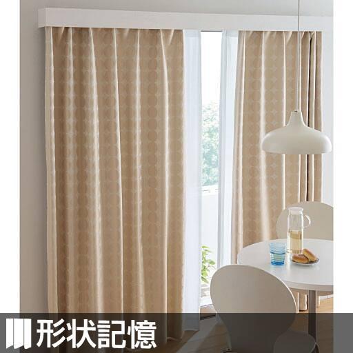〔形状記憶付き〕部屋に溶け込むサークル柄遮光ジャカード織りカーテンの商品画像