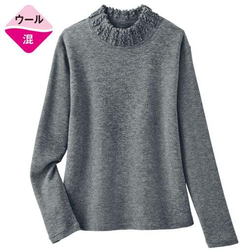 【レディース】 ウール混の洗えるフリルハイネック – セシール