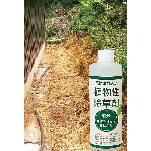 植物性「除草剤」 - セシール