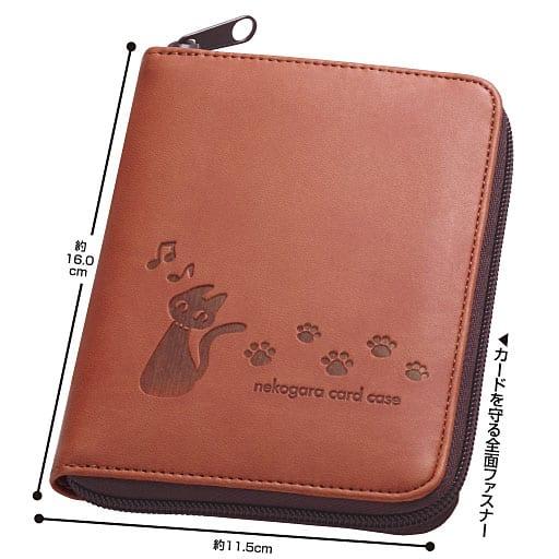 整理上手のかわいいネコ柄カードケース – セシール