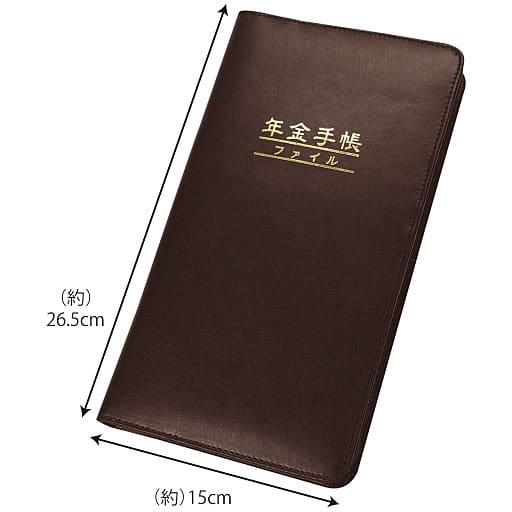 年金手帳ファイル - セシール