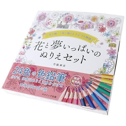 花と夢いっぱいのぬりえセット(24色の色鉛筆付) – セシール