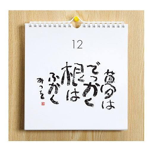 <セシール> 相田みつを日めくり作品集 ひとりしずかII <サイズ>F