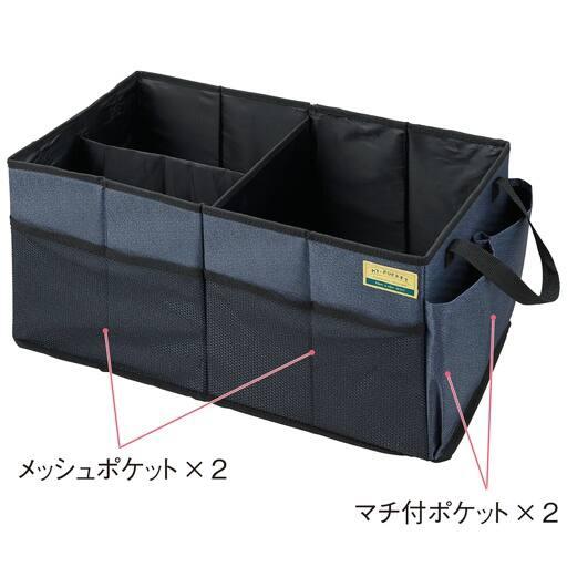 <セシール> カー収納 トランクボックス <サイズ>F