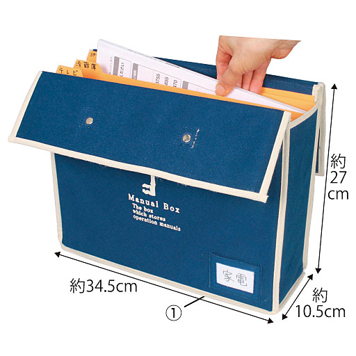 たっぷり入る取扱い説明書BOX – セシール