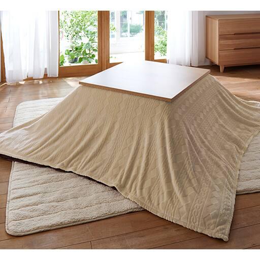 ケーブル柄のこたつ上掛け毛布 – セシール