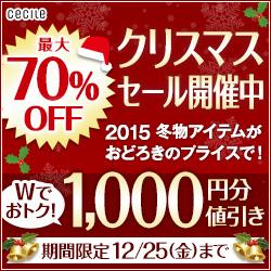 セシール - 7日間限定クリスマス企画