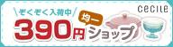 セシール - 390円均一ショップ petit*cecile