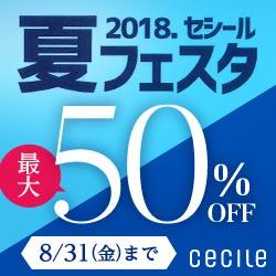 セシール - 2017セシール夏フェスタMAX40%OFF!