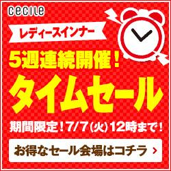 セシール - インナータイムセール(7/7まで限定)