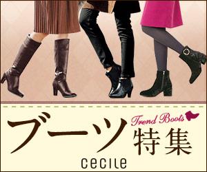 セシール - ブーツ特集
