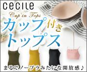 セシール - カップ付きトップス