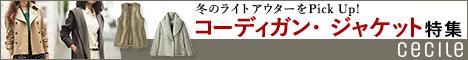 セシール - コート特集