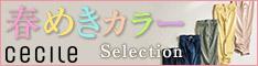 セシール - カラー特集
