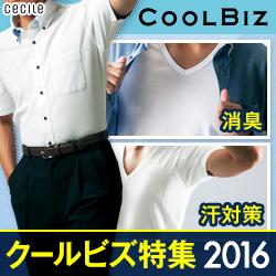 セシール - クールビズ特集