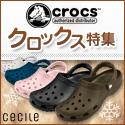 セシール - クロックス(crocs)特集