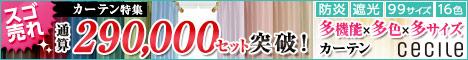 セシール - 春のカーテン特集