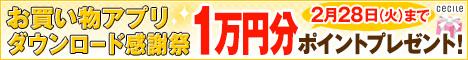 セシール - セシールお買い物アプリダウンロード感謝祭