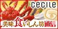 セシール - 美味食いしん坊通信