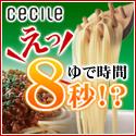 セシール - 8秒冷凍スパゲッティ