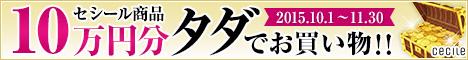 セシール - あったか・キレイ・ハッピーキャンペーン
