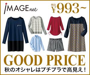 セシール - GOOD PRICE(イマージュ)