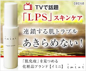 セシール - LPSスキンケア