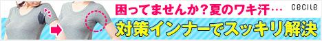 セシール - 夏のおすすめインナー