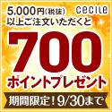 セシール - 灼熱の1,000円分値引きキャンペーン