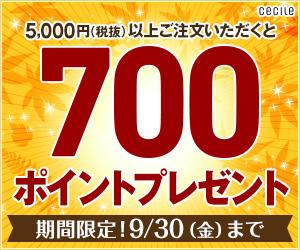 セシール - 700ポイントプレゼントキャンペーン