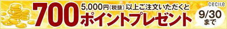 セシール - 500ポイントプレゼントキャンペーン
