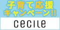 セシール - Kids' CECILE