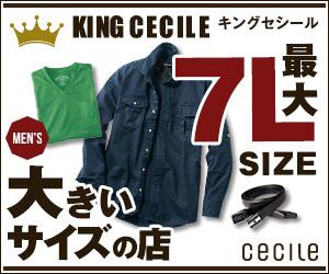 キング セシール(メンズ大きいサイズ) - セシール