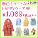 セシール - ひとめぼれ♪春のHAPPYアイテム¥871〜