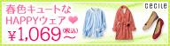 セシール - 春色キュートなHAPPYウェア¥1,069〜