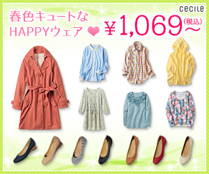 セシール -  私を魅せる・魅惑のautumn ¥799(税込)〜