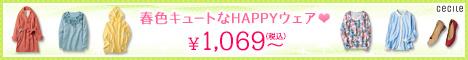 セシール - 春色キュートなHAPPYウェア¥1,069~